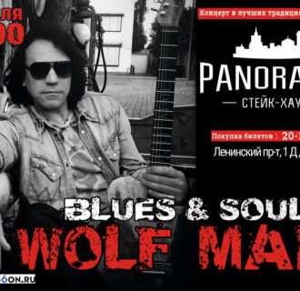 "blues soul 1 330x320 - ""Blues & Soul"" Wolf Mail 06.07.2017"