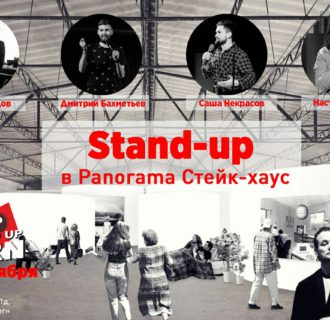 Ij J0GX55gY 330x320 - Stand-up в Panorama Стейк-хаус 19.09