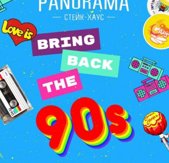 MumoRpZFC w 330x320 - Bring Back The 90s в Стейк-Хаус PANORAMA